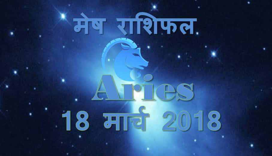 18 march horoscope aries or aries