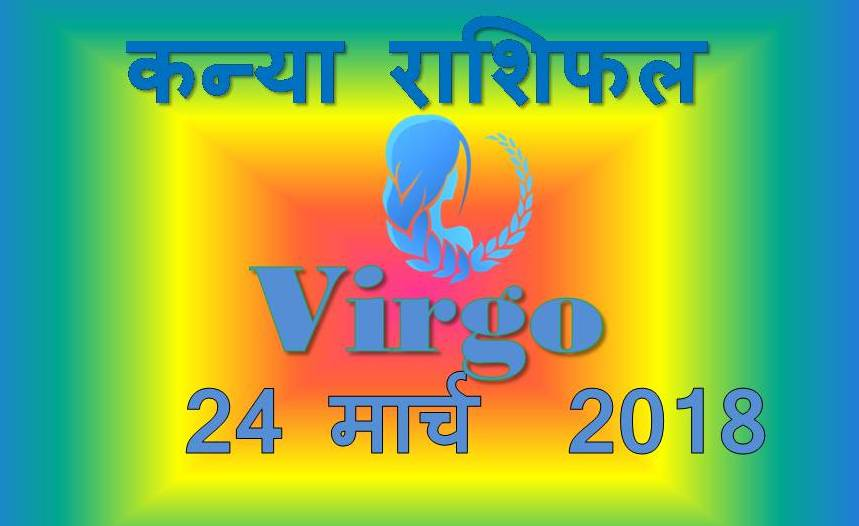 Virgo March 2016 Horoscope