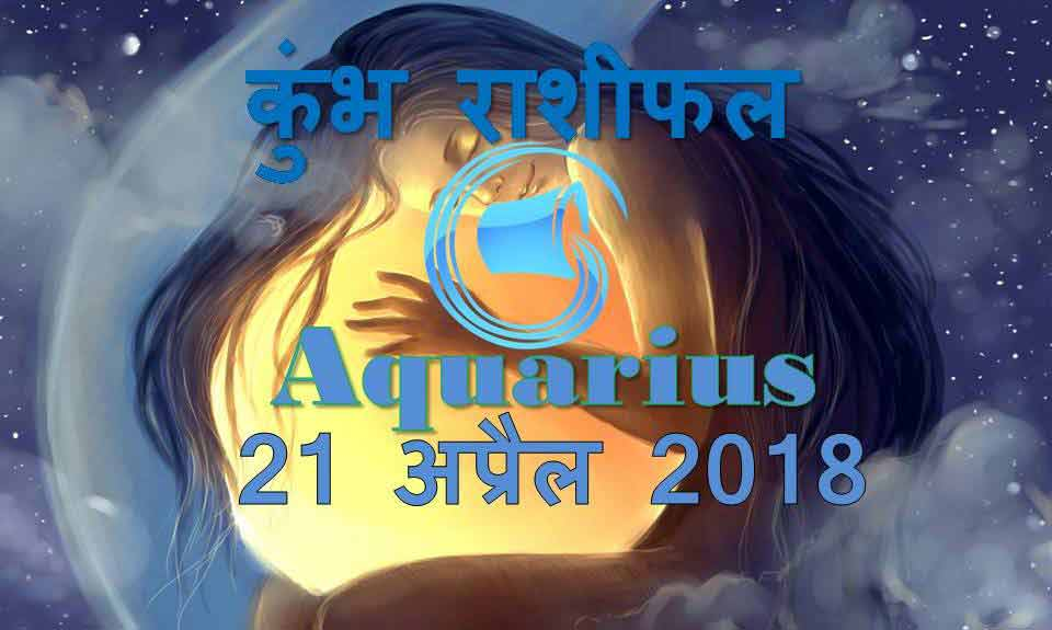 aquarius horoscope today in hindi