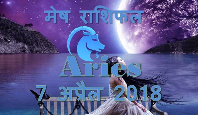 aries daily horoscope today 7th april 2018