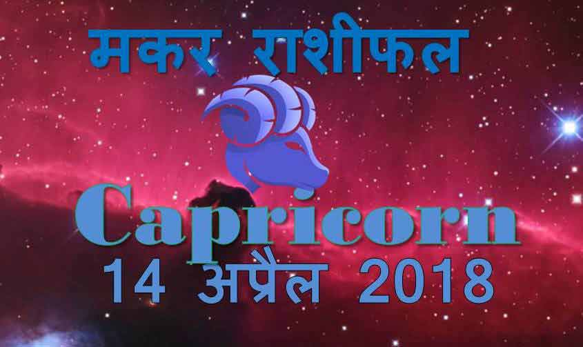 Capricorn Aaj Ka Rashifal 14th April 2018 | Daily Horoscope in Hindi
