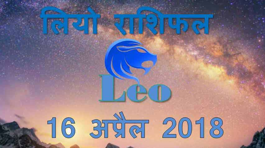 Leo Aj Ka Rashifal 16th April 2018 | Daily Horoscope in Hindi