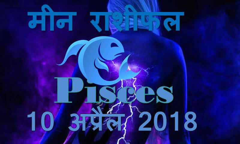 pisces horoscope for tomorrow in hindi