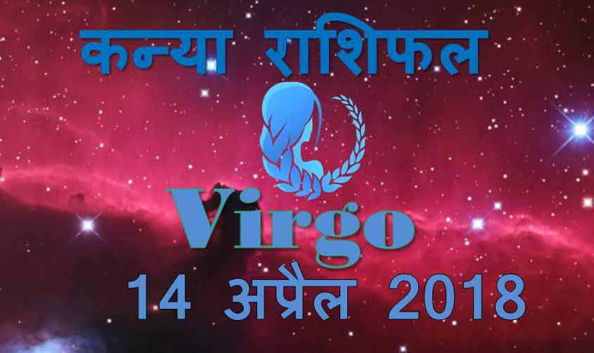 Virgo Aaj Ka Rashifal 14th April 2018 | Daily Horoscope in Hindi