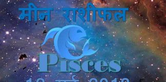 pisces today daily rashifal 12th may 2018