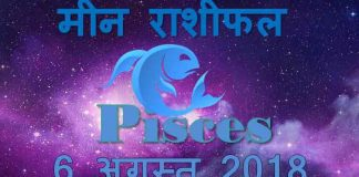 pisces rashifal today 6th august 2018