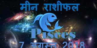pisces rashifal today 7th august 2018